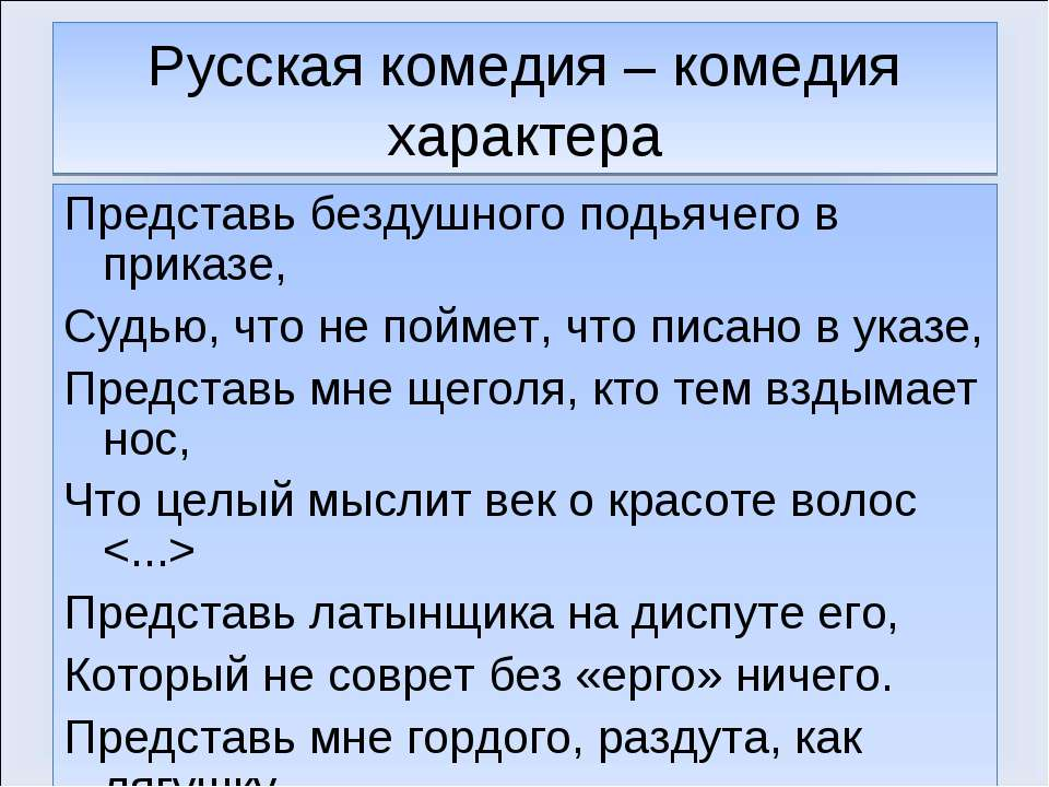 Русская комедия – комедия характера Представь бездушного подьячего в приказе,...