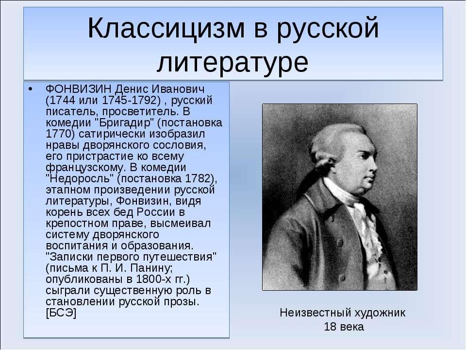 Классицизм в русской литературе ФОНВИЗИН Денис Иванович (1744 или 1745-1792) ...