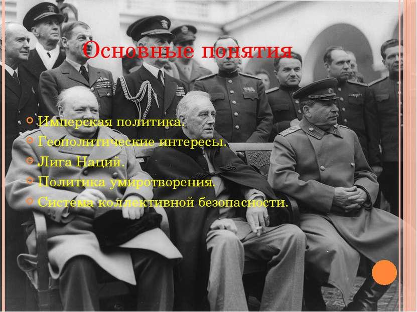 Основные понятия Имперская политика. Геополитические интересы. Лига Наций. По...