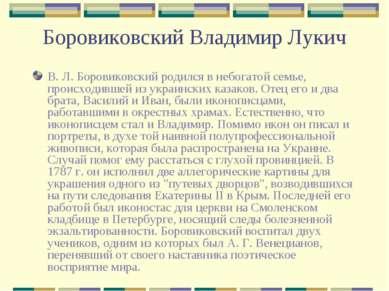 Боровиковский Владимир Лукич В. Л. Боровиковский родился в небогатой семье, п...