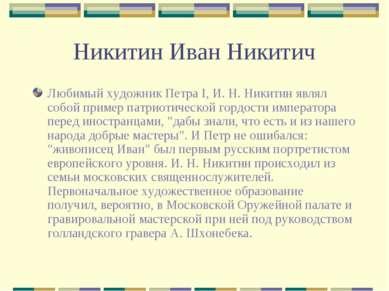 Никитин Иван Никитич Любимый художник Петра I, И. Н. Никитин являл собой прим...