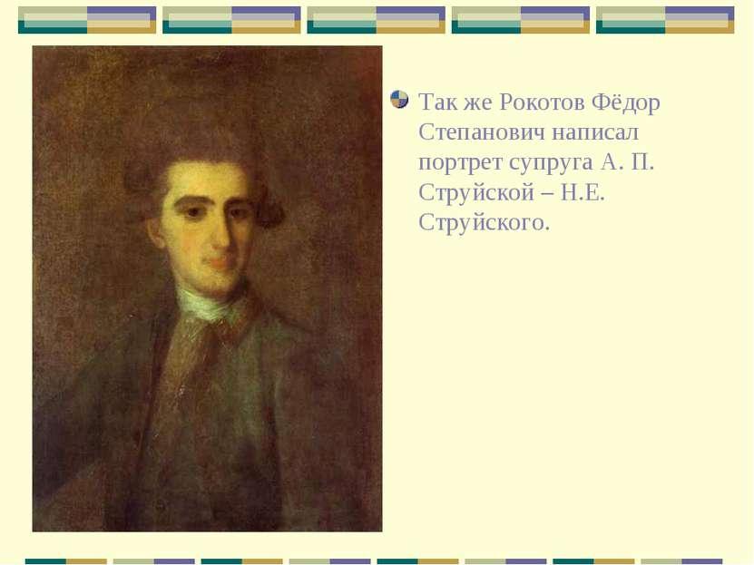 Так же Рокотов Фёдор Степанович написал портрет супруга А. П. Струйской – Н.Е...
