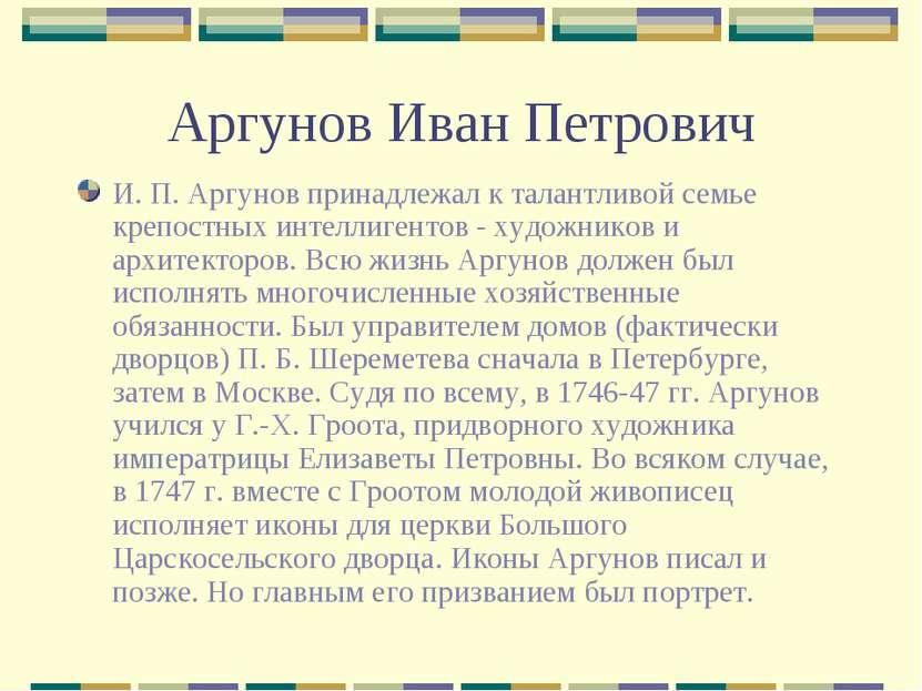 Аргунов Иван Петрович И. П. Аргунов принадлежал к талантливой семье крепостны...
