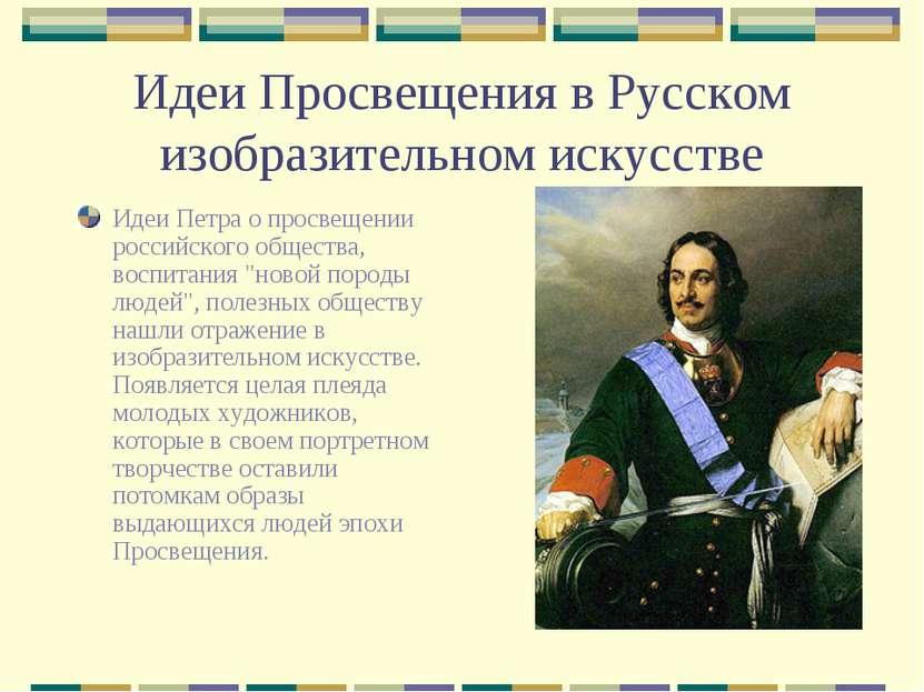 Идеи Просвещения в Русском изобразительном искусстве Идеи Петра о просвещении...