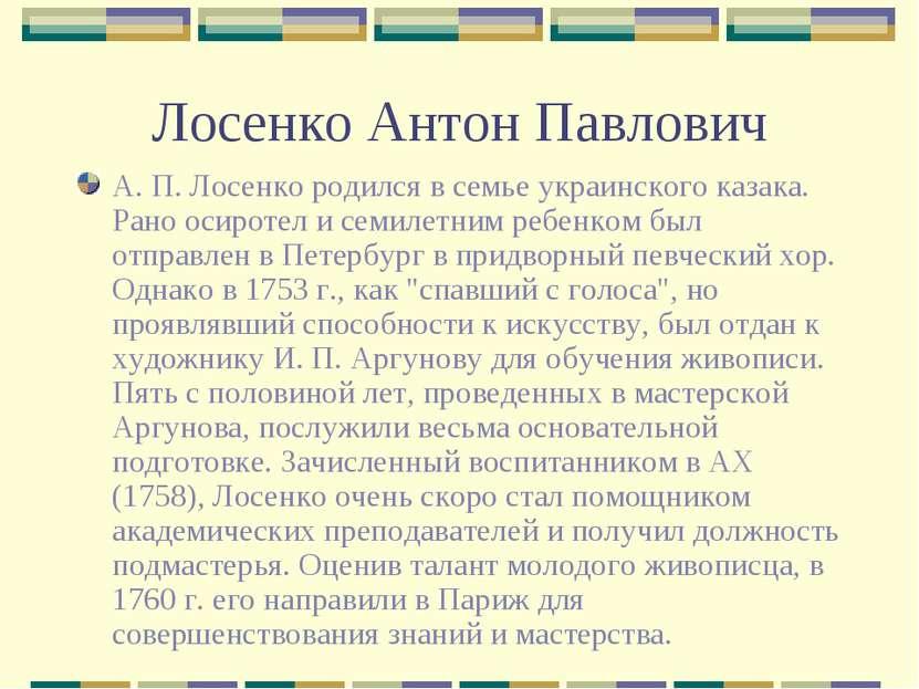 Лосенко Антон Павлович А. П. Лосенко родился в семье украинского казака. Рано...