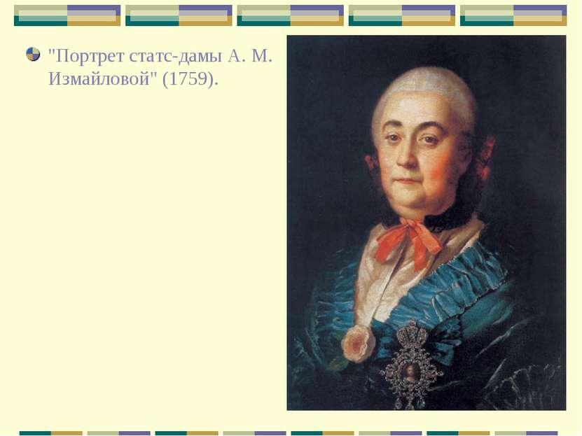 """""""Портрет статс-дамы А. М. Измайловой"""" (1759)."""