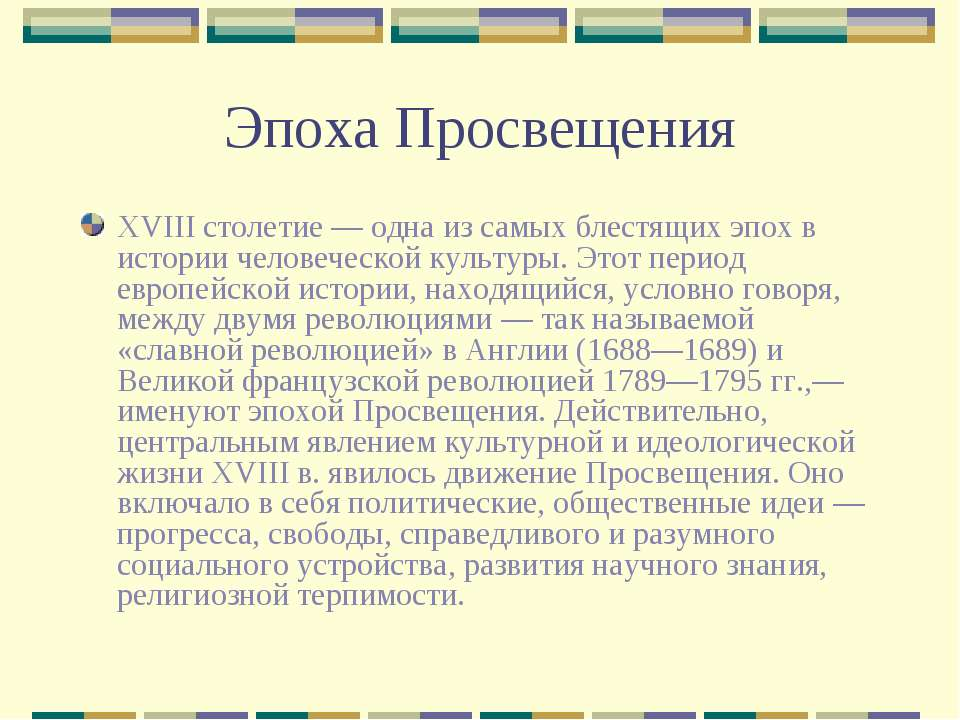 Эпоха Просвещения XVIII столетие — одна из самых блестящих эпох в истории чел...