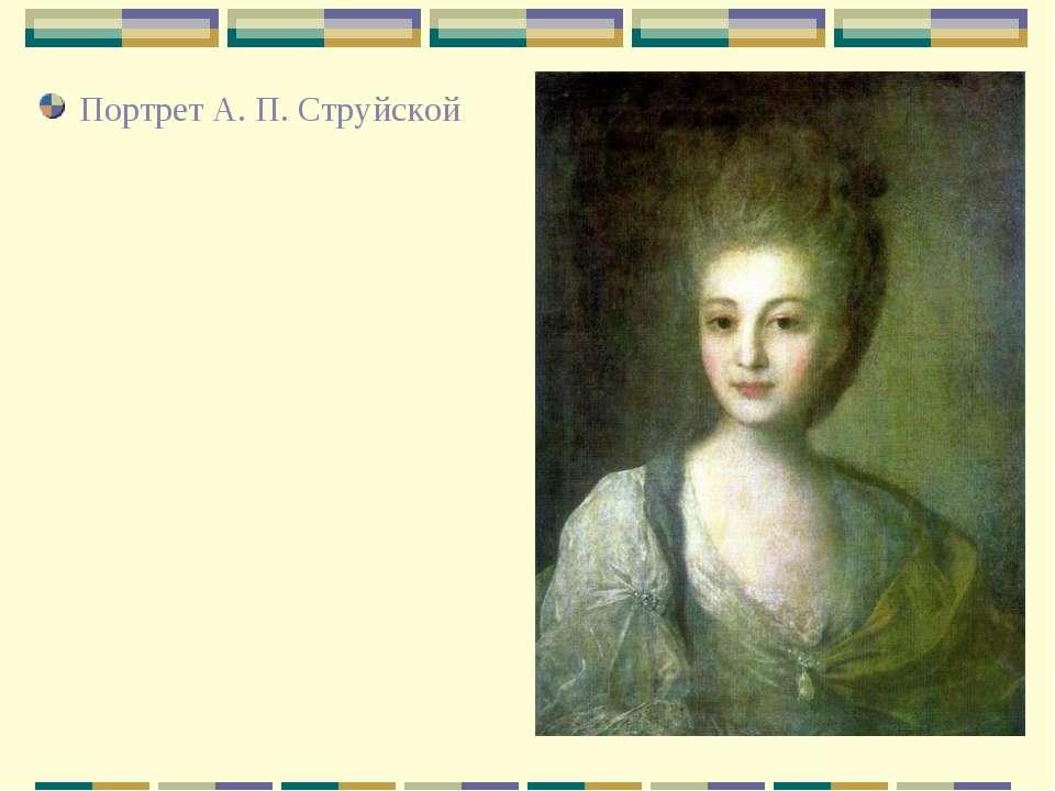 Портрет А. П. Струйской
