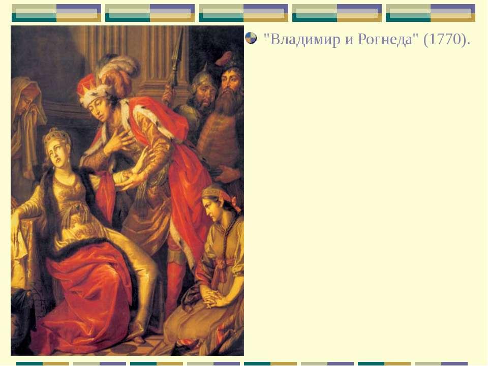 """""""Владимир и Рогнеда"""" (1770)."""