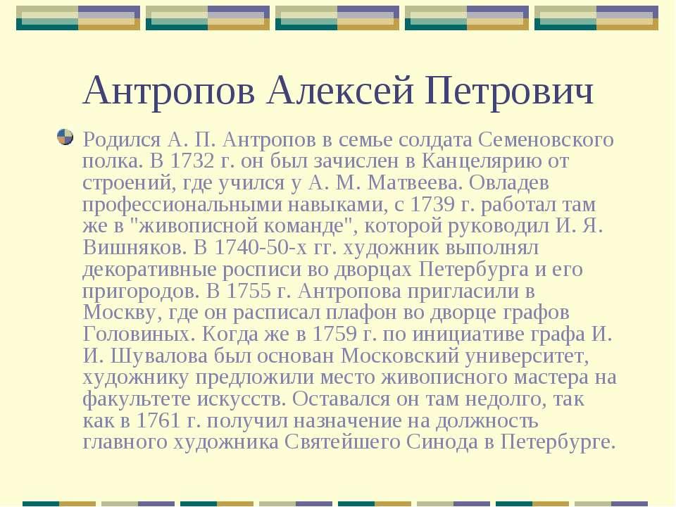 Антропов Алексей Петрович Родился А. П. Антропов в семье солдата Семеновского...