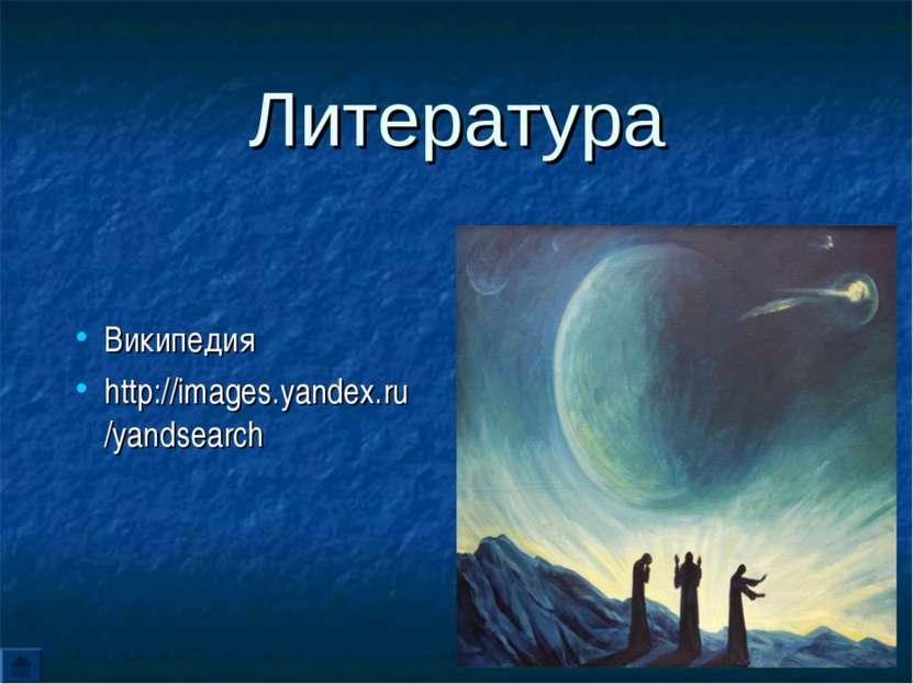 Литература Википедия http://images.yandex.ru/yandsearch
