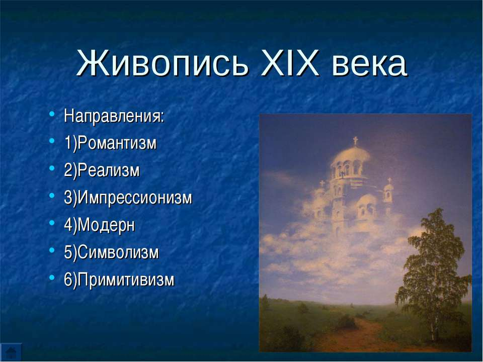 Живопись XIX века Направления: 1)Романтизм 2)Реализм 3)Импрессионизм 4)Модерн...