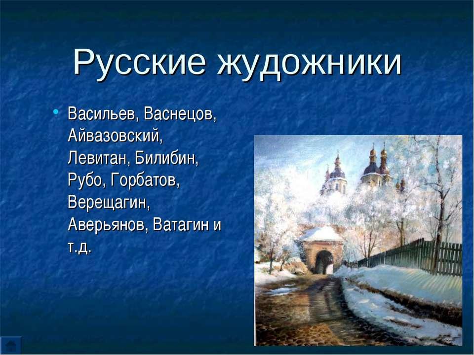 Русские жудожники Васильев, Васнецов, Айвазовский, Левитан, Билибин, Рубо, Го...