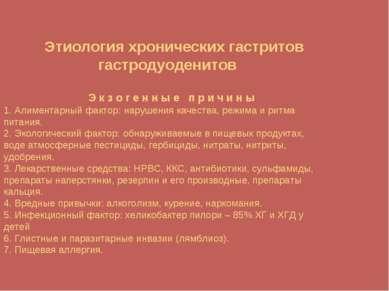 Этиология хронических гастритов гастродуоденитов Э к з о г е н н ы е п р и ч ...