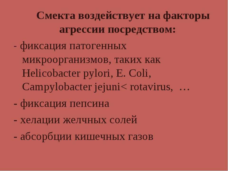 Смекта воздействует на факторы агрессии посредством: - фиксация патогенных ми...