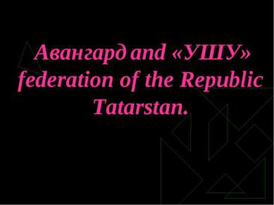 Авангард and «УШУ» federation of the Republic Tatarstan.