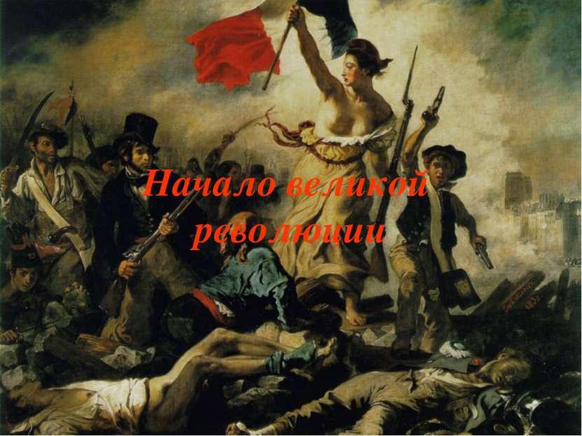 Начало великой революции
