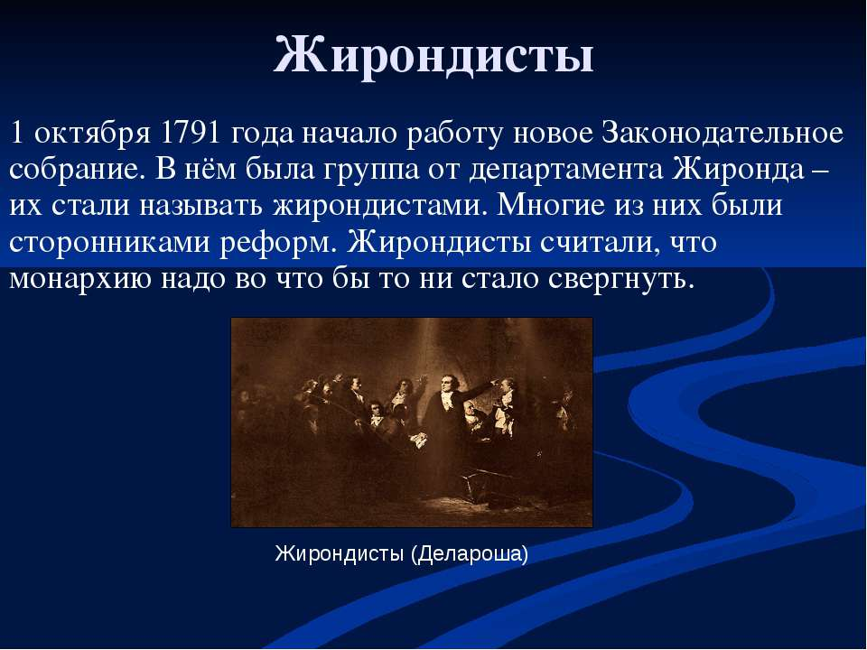 Жирондисты 1 октября 1791 года начало работу новое Законодательное собрание. ...