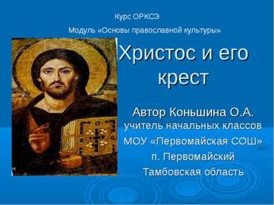 Христос и его крест Автор Коньшина О.А. учитель начальных классов МОУ «Первом...