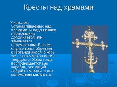 Кресты над храмами У крестов, устанавливаемых над храмами, иногда нижняя пере...