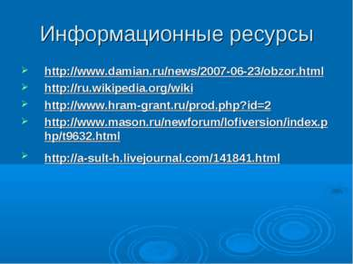 Информационные ресурсы http://www.damian.ru/news/2007-06-23/obzor.html http:/...