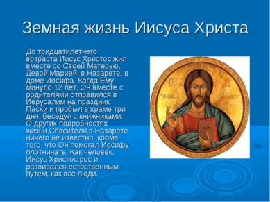Земная жизнь Иисуса Христа До тридцатилетнего возраста Иисус Христос жил вмес...