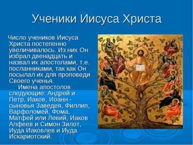 Ученики Иисуса Христа Число учеников Иисуса Христа постепенно увеличивалось. ...