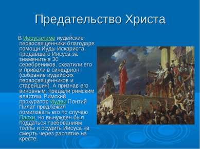 Предательство Христа В Иерусалиме иудейские первосвященники благодаря помощи ...