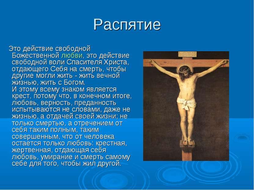 Распятие Это действие свободной Божественной любви, это действие свободной во...