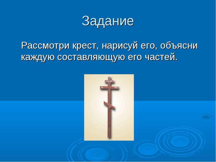 Задание Рассмотри крест, нарисуй его, объясни каждую составляющую его частей.