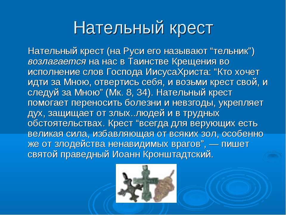 """Нательный крест Нательный крест (на Руси его называют """"тельник"""") возлагается ..."""