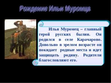 Илья Муромец – главный герой русских былин. Он родился в селе Карачарово. Дов...