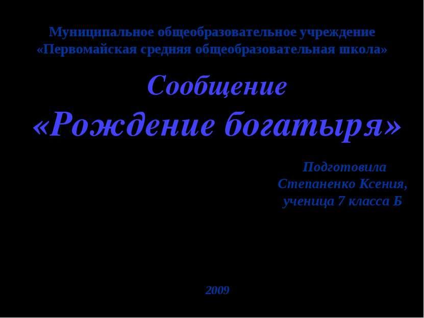 Муниципальное общеобразовательное учреждение «Первомайская средняя общеобразо...