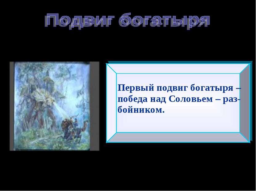 Первый подвиг богатыря – победа над Соловьем – раз-бойником.