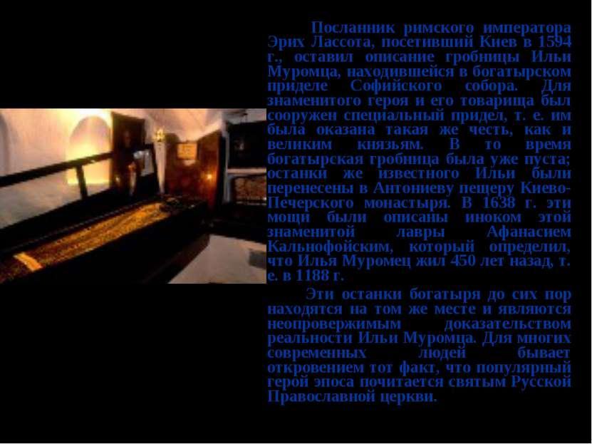Посланник римского императора Эрих Лассота, посетивший Киев в 1594 г., остави...