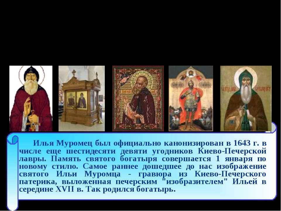 Илья Муромец был официально канонизирован в 1643 г. в числе еще шестидесяти д...