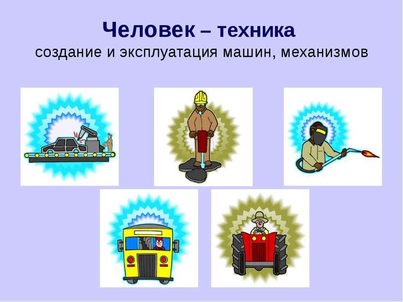 Человек – техника создание и эксплуатация машин, механизмов