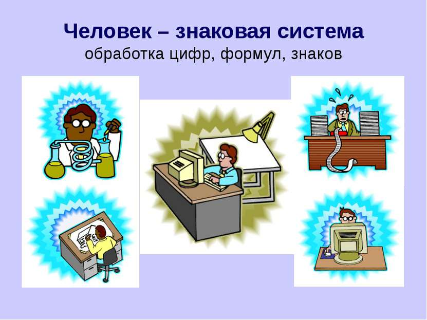 Человек – знаковая система обработка цифр, формул, знаков