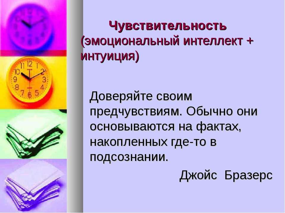 Чувствительность (эмоциональный интеллект + интуиция) Доверяйте своим предчув...