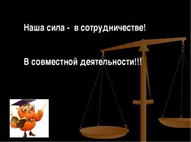 Наша сила - в сотрудничестве! В совместной деятельности!!!