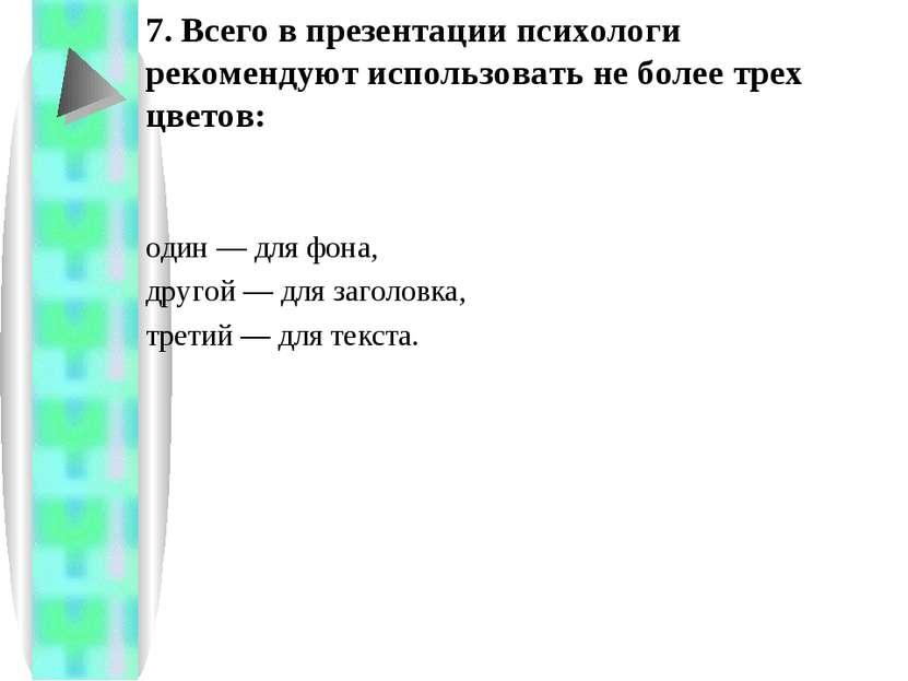 один — для фона, другой — для заголовка, третий — для текста. 7. Всего в през...