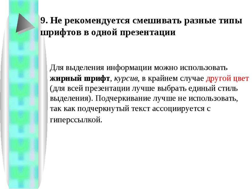 Для выделения информации можно использовать жирный шрифт, курсив, в крайнем с...