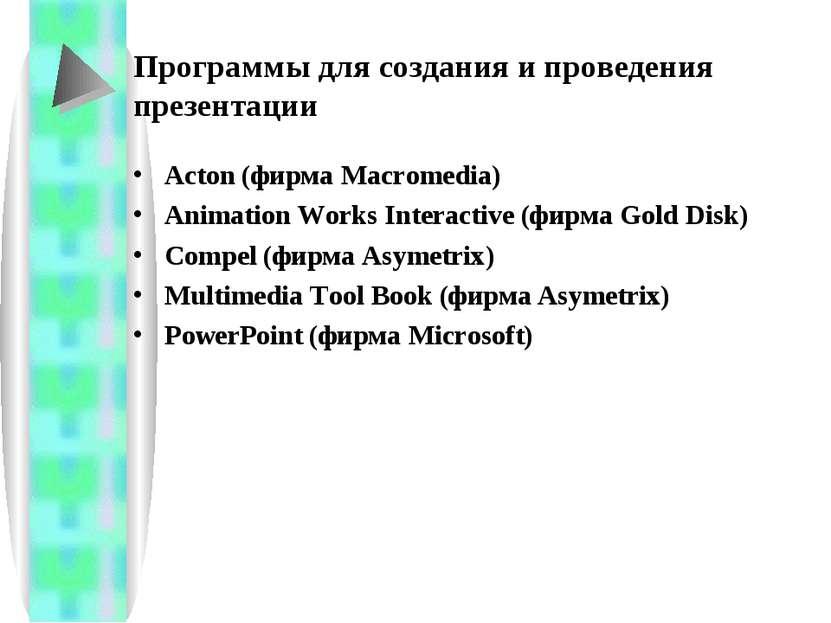 Программы для создания и проведения презентации Acton (фирма Macromedia) Anim...