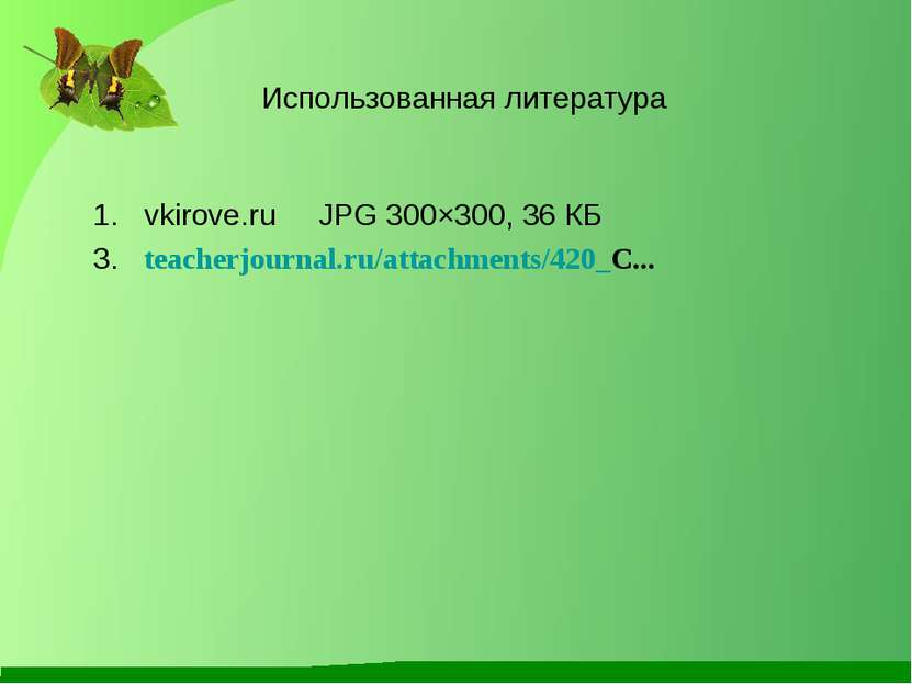 Использованная литература vkirove.ru JPG 300×300, 36КБ 3. teacherjourn...