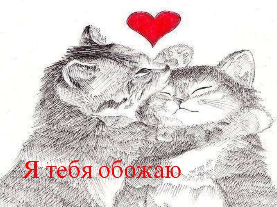 обожаю я тебя картинка