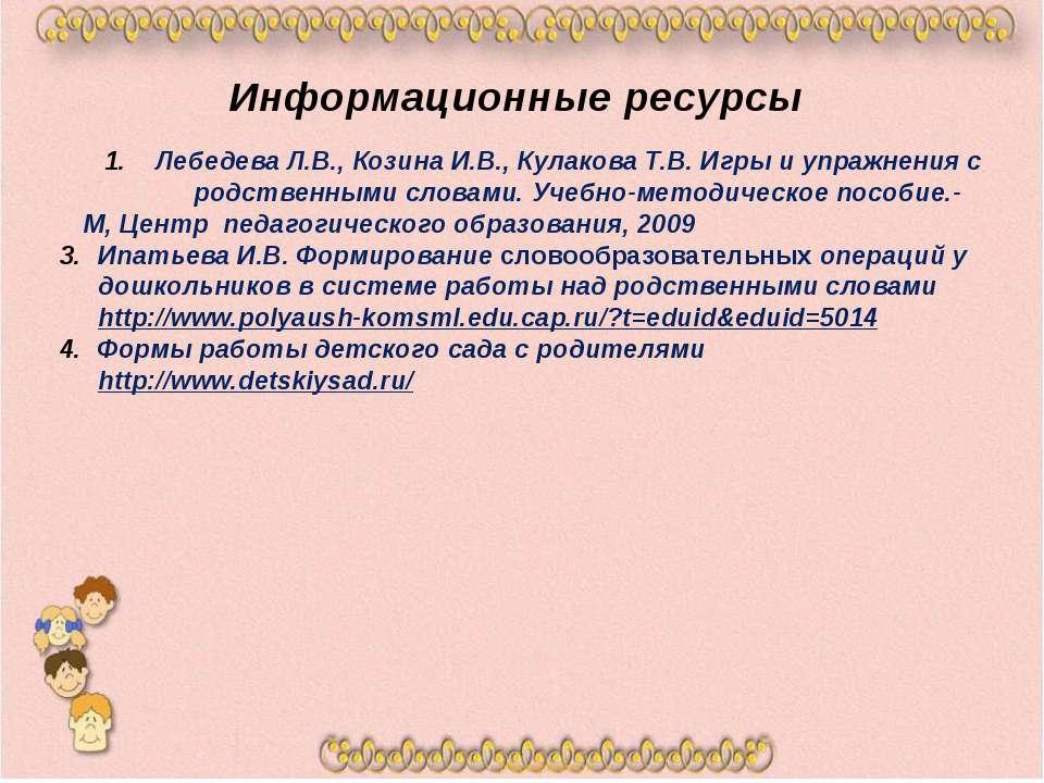Информационные ресурсы Лебедева Л.В., Козина И.В., Кулакова Т.В. Игры и упраж...