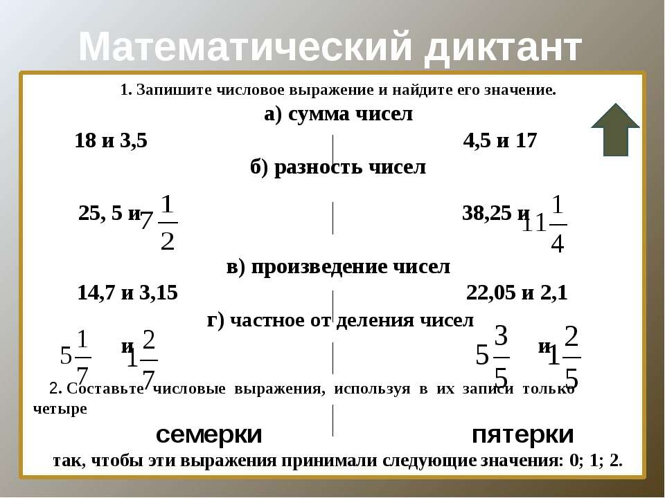 Математический диктант 1. Запишите числовое выражение и найдите его значение....