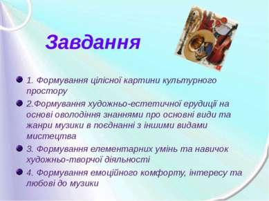 Завдання 1. Формування цілісної картини культурного простору 2.Формування худ...