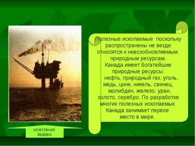Полезные ископаемые поскольку распространены не везде относятся к невозобновл...