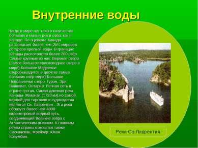 Внутренние воды Нигде в мире нет такого количества больших и малых рек и озёр...